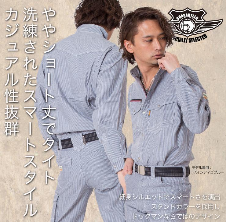 【ドッグマン】【秋冬作業服】 長袖シャツ 8511サブ