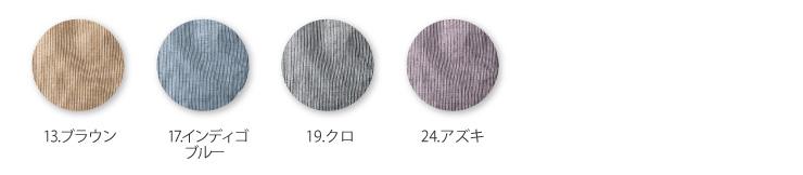 【ドッグマン】【秋冬作業服】 長袖シャツ 8511カラバリ