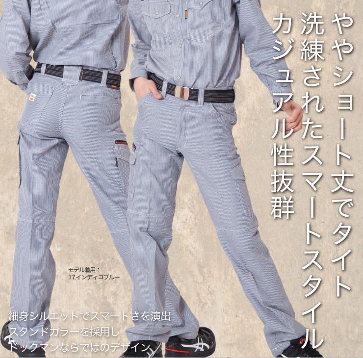 【ドッグマン】【秋冬作業服】 カーゴパンツ 8515サブ