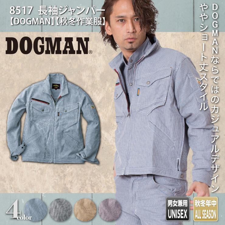 【ドッグマン】【秋冬作業服】 長袖ジャンパー 8517