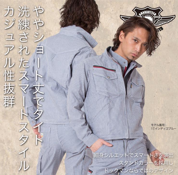 【ドッグマン】【秋冬作業服】 長袖ジャンパー 8517サブ