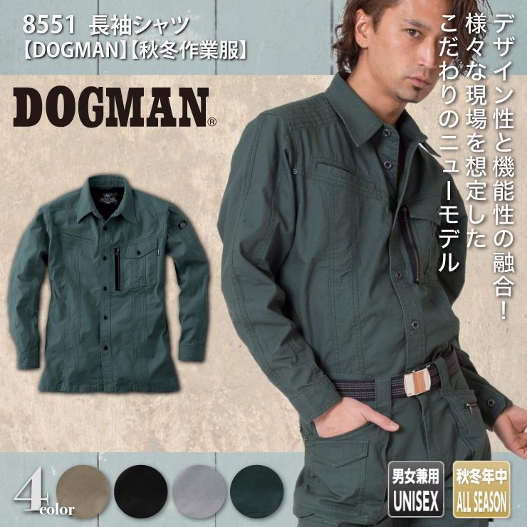 【ドッグマン】【秋冬作業服】 長袖シャツ 8551