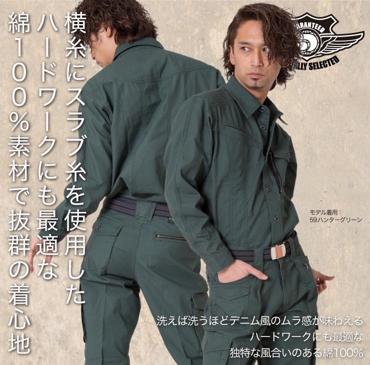 【ドッグマン】【秋冬作業服】 長袖シャツ 8551サブ