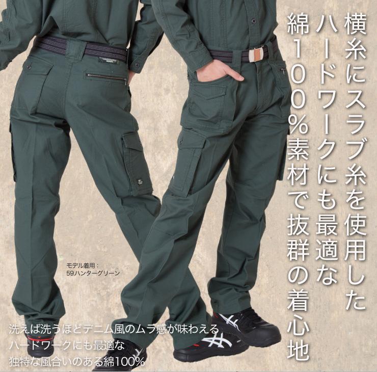 【ドッグマン】【秋冬作業服】 カーゴパンツ 8555サブ