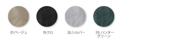 【ドッグマン】【秋冬作業服】 カーゴパンツ 8555カラバリ