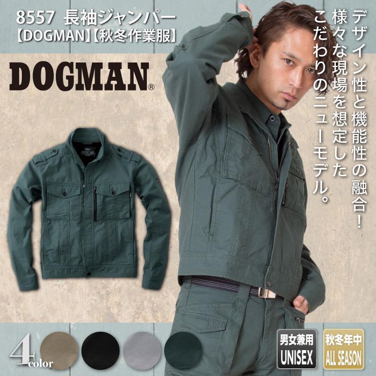 【ドッグマン】【秋冬作業服】 長袖ジャンパー 8557