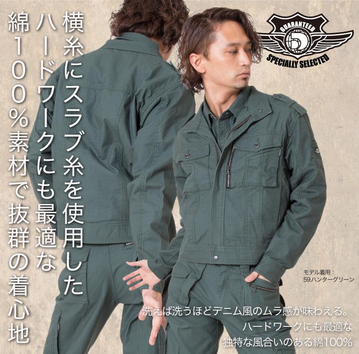 【ドッグマン】【秋冬作業服】 長袖ジャンパー 8557サブ