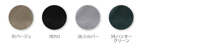 【ドッグマン】【秋冬作業服】 長袖ジャンパー 8557カラバリ