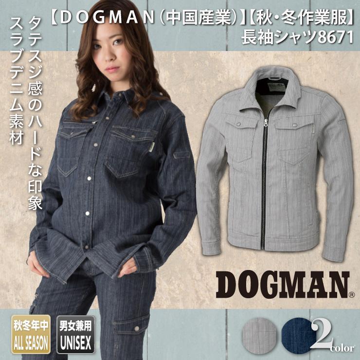【DOGMAN(中国産業)】 【秋・冬作業服】 長袖シャツ 8671