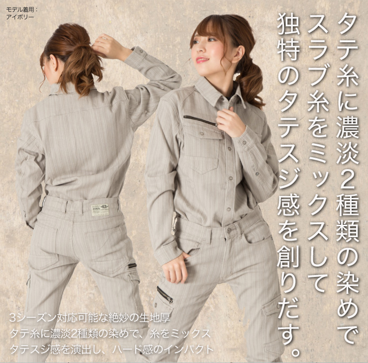 【DOGMAN(中国産業)】 【秋・冬作業服】 長袖シャツ 8671サブ