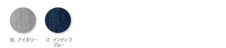 【DOGMAN(中国産業)】 【秋・冬作業服】 長袖シャツ 8671カラバリ