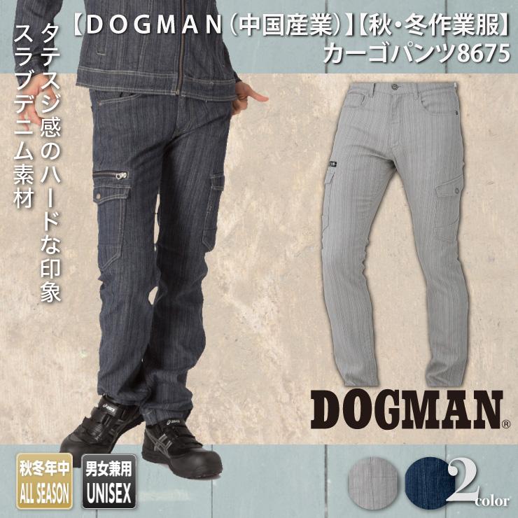【DOGMAN(中国産業)】 【秋・冬作業服】カーゴパンツ8675