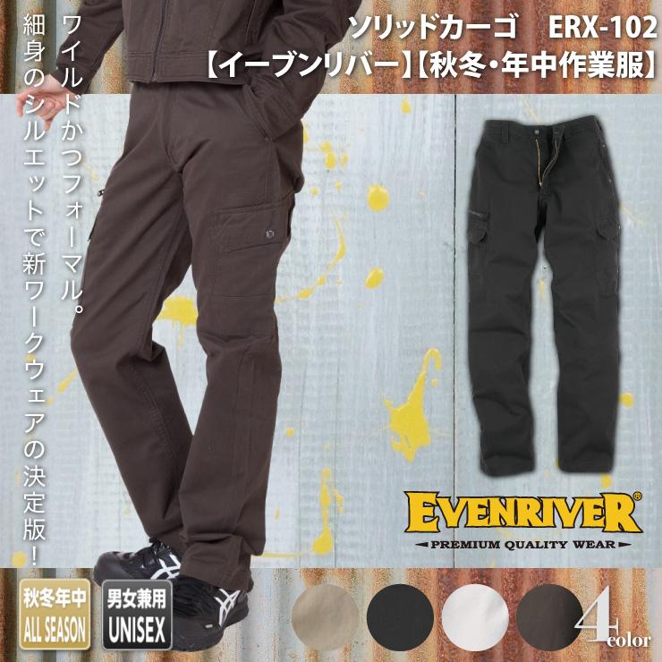 【イーブンリバー】【秋冬・年中作業服】 ソリッドカーゴ ERX-102