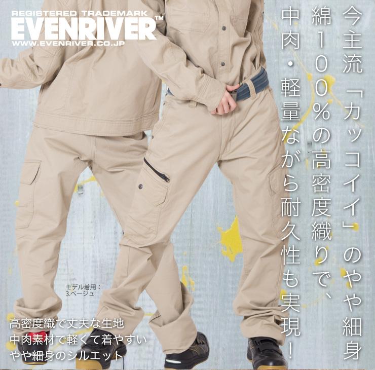 【イーブンリバー】【秋冬・年中作業服】 ソリッドカーゴ ERX-102サブ