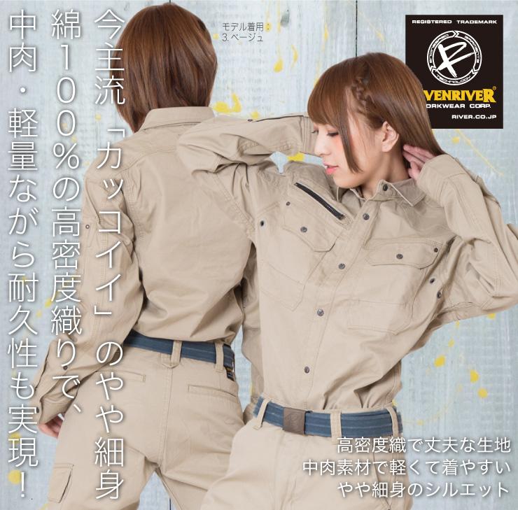 【イーブンリバー】【秋冬・年中作業服】 ソリッドシャツ ERX-106サブ