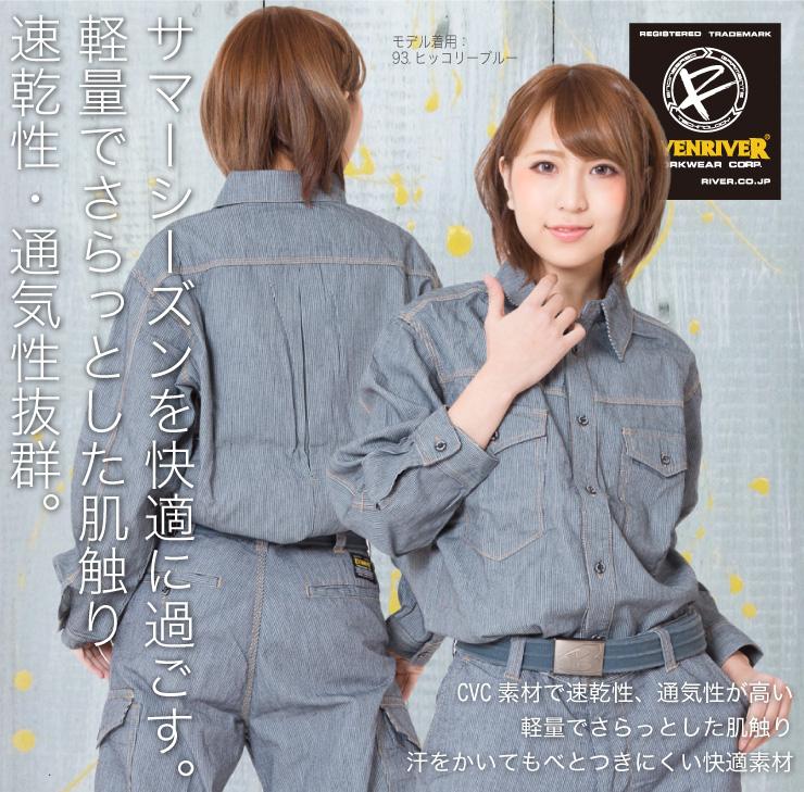 【イーブンリバー】【春夏作業服】エアーライトシャツ SR-2006サブ