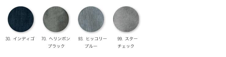 【イーブンリバー】【春夏作業服】エアーライトシャツ SR-2006カラバリ