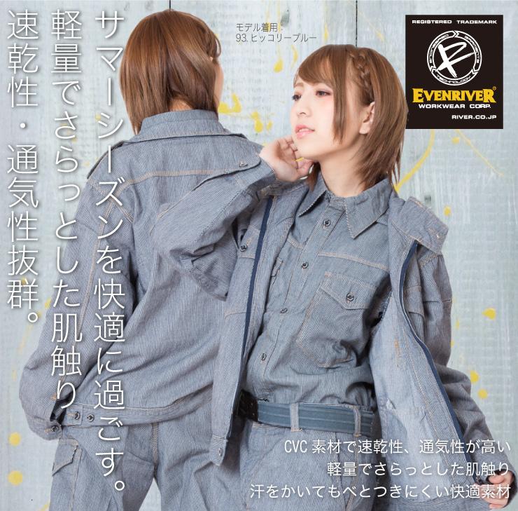 【イーブンリバー】【春夏作業服】エアーライトブルゾン SR-2007サブ
