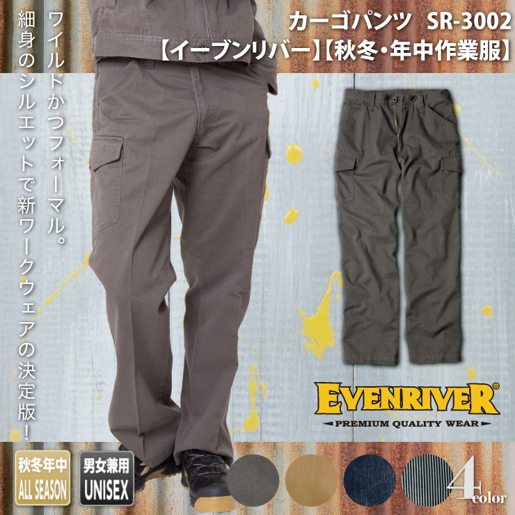 【イーブンリバー】【秋冬・年中作業服】カーゴパンツ SR-3002