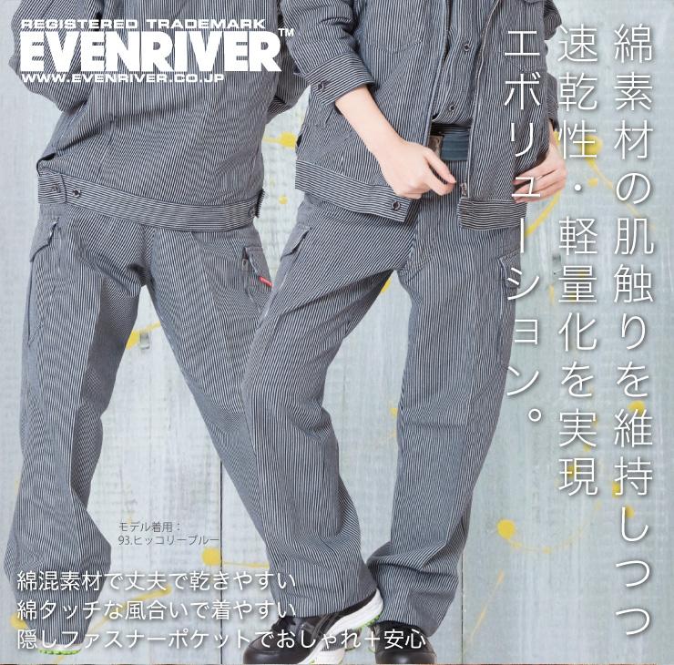 【イーブンリバー】【秋冬・年中作業服】カーゴパンツ SR-3002サブ