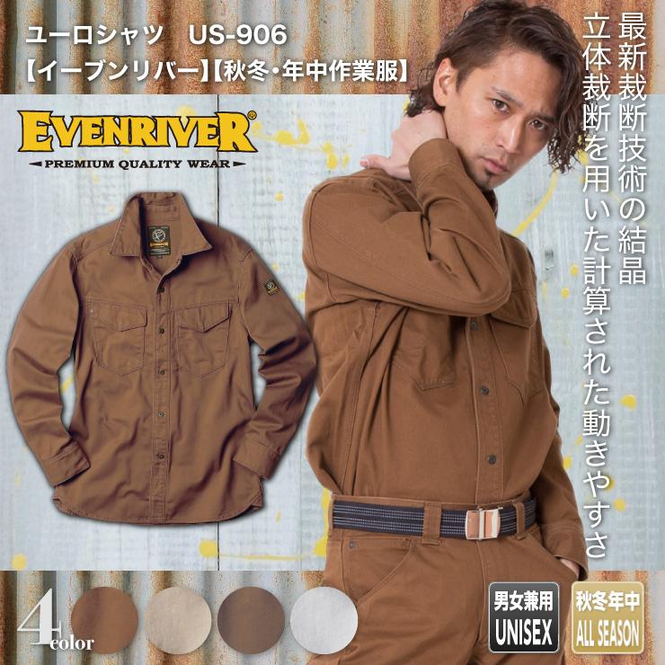 【イーブンリバー】【秋冬・年中作業服】ユーロシャツ US-906