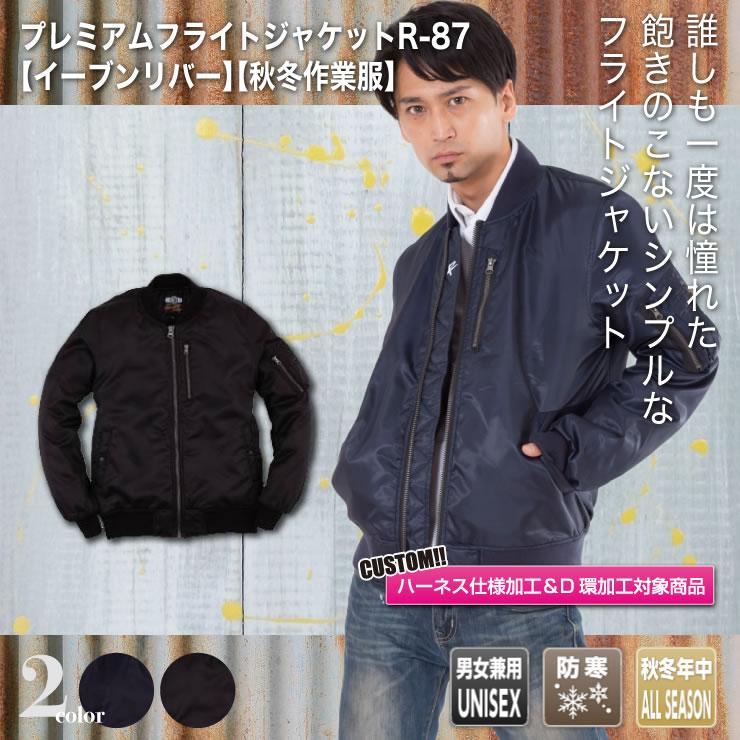【イーブンリバー】【秋・冬作業服】 ストレッチデニムブルゾン r-87