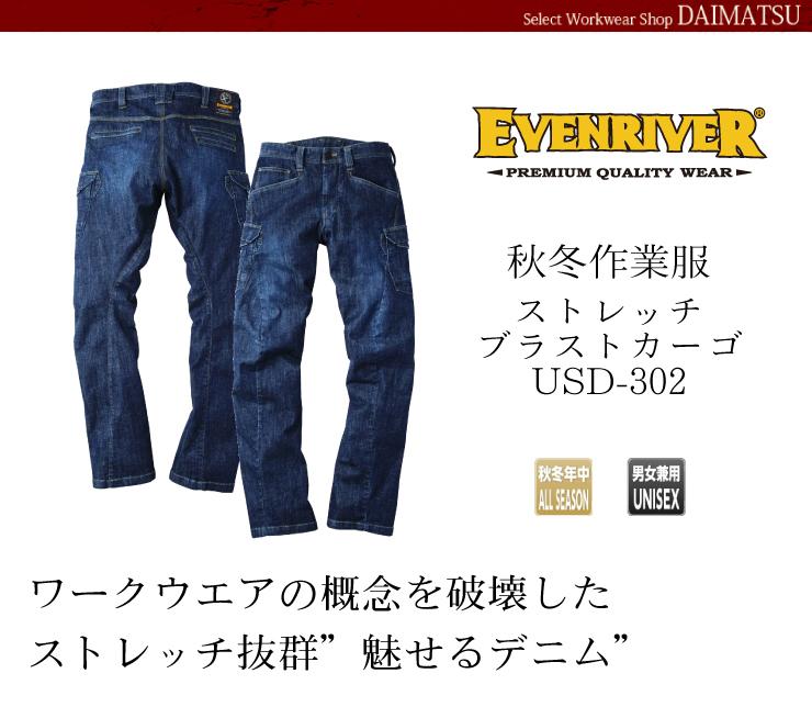 【秋冬作業服】 USD-302