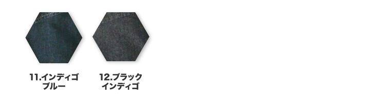 7252【年中作業服】デニムカーゴパンツ【アイズフロンティア】カラバリ