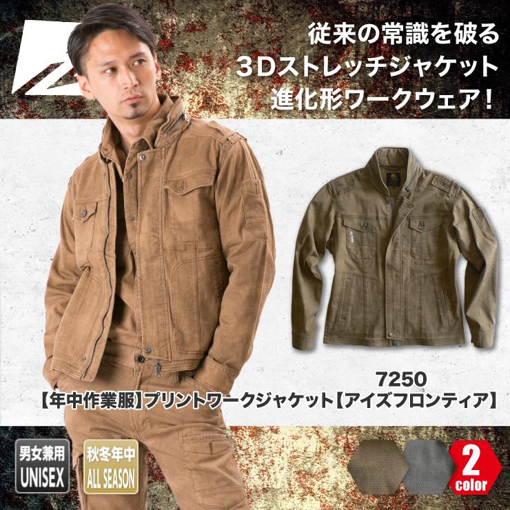 7250【年中作業服】プリントワークジャケット【アイズフロンティア】
