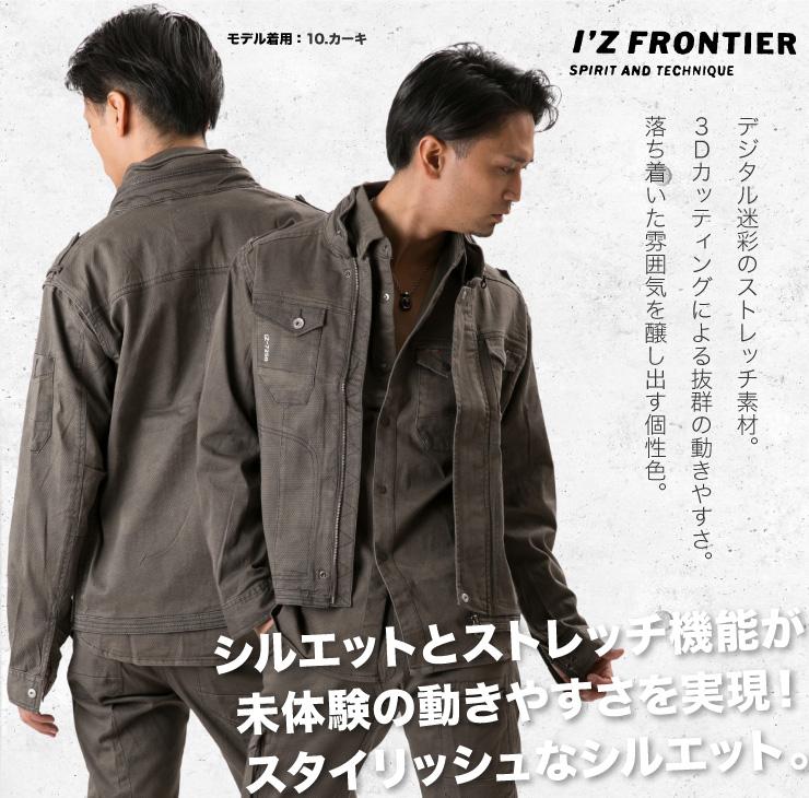 7250【年中作業服】プリントワークジャケット【アイズフロンティア】サブ