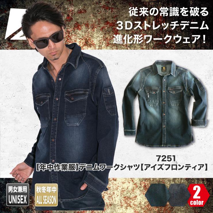 7252【年中作業服】プリントカーゴパンツ【アイズフロンティア】