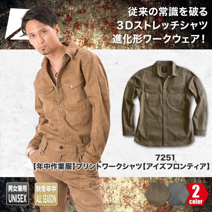 7251【年中作業服】プリントワークシャツ【アイズフロンティア】