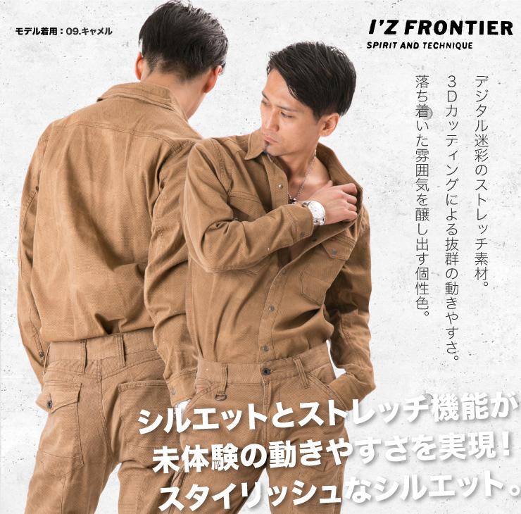 7251【年中作業服】プリントワークシャツ【アイズフロンティア】サブ