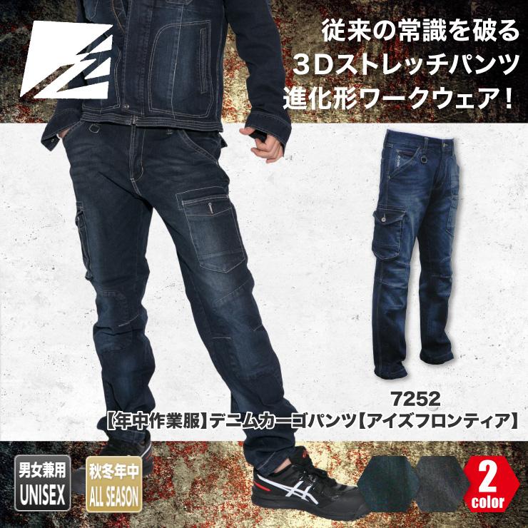 7252【秋冬年中作業服】プリントカーゴパンツ【I'Z FRONTIER(アイズフロンティア)】