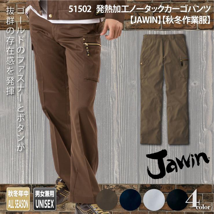 51502【秋冬作業服】発熱加工ノータックカーゴパンツ【JAWIN(ジャウィン)】