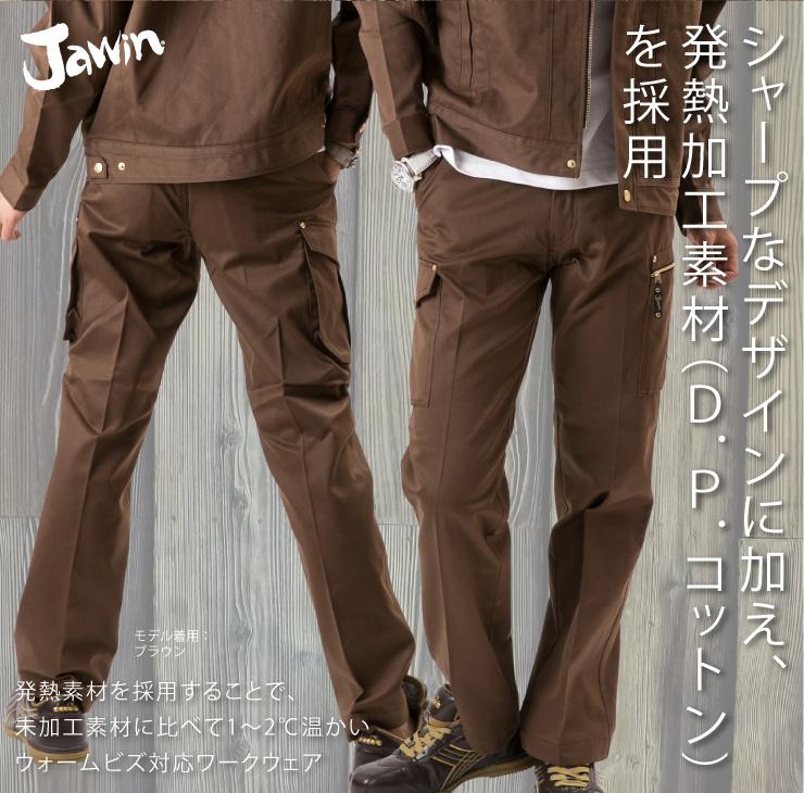 51502【秋冬作業服】発熱加工ノータックカーゴパンツ【JAWIN(ジャウィン)】サブ