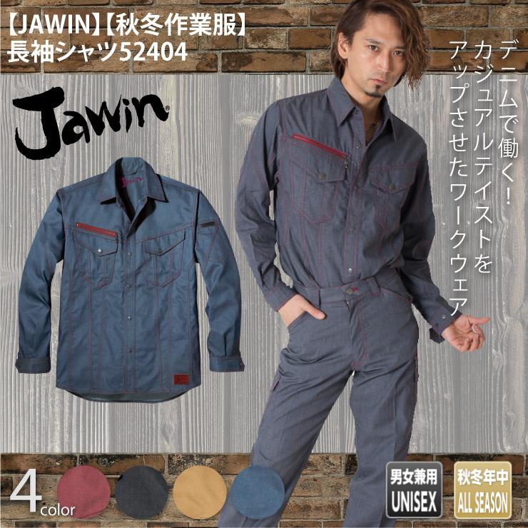 【JAWIN(ジャウィン)】【春夏作業服】長袖ジャンパー52404