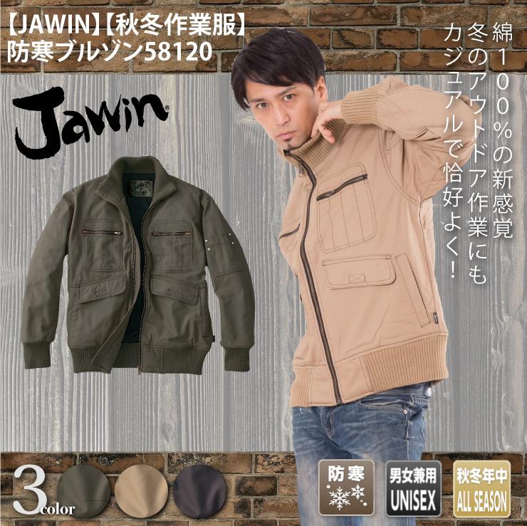 【JAWIN】【秋冬作業服】防寒ブルゾン58120