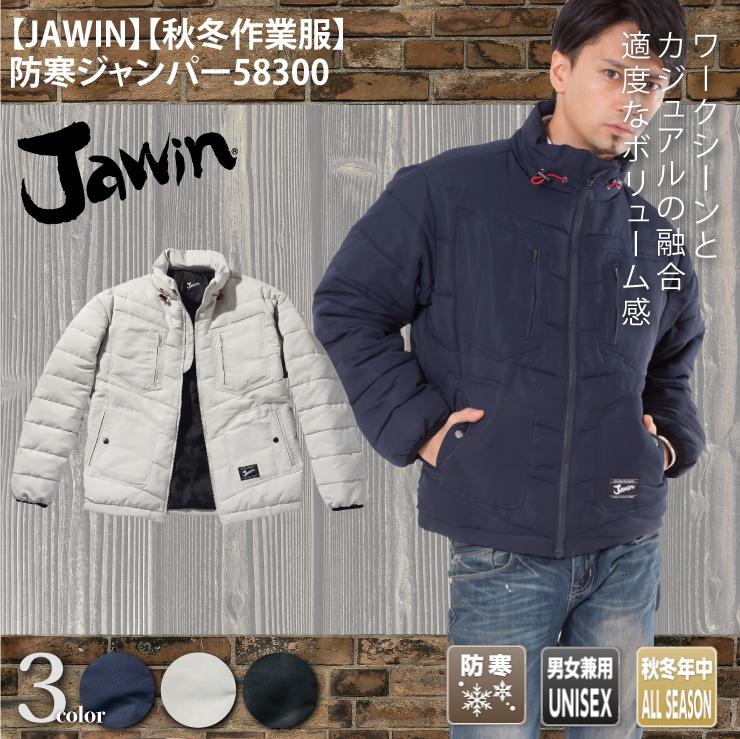 【JAWIN】【秋冬作業服】防寒ジャンパー58300
