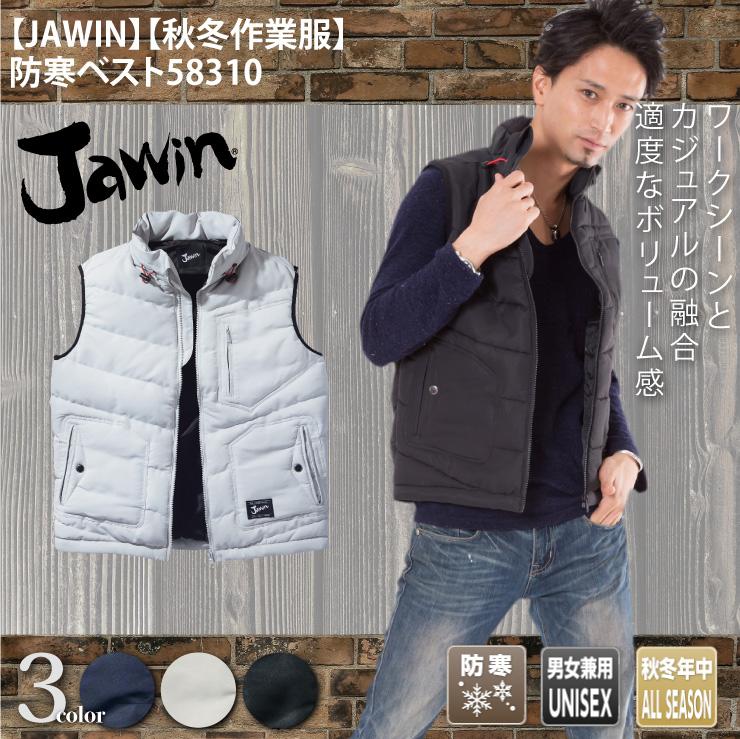 【JAWIN】【秋冬作業服】防寒べスト58310