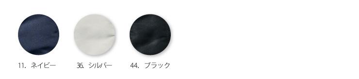 【ジーベック】カラバリ