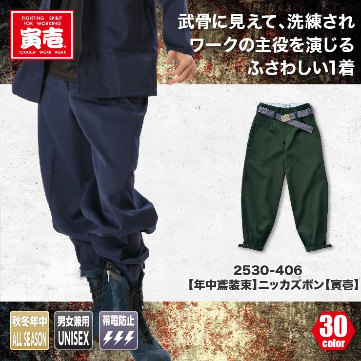 2530-406【年中鳶装束】ニッカズボン【寅壱】