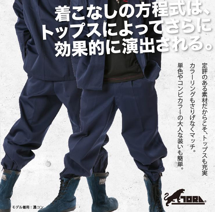 2530-406 【年中鳶装束】ニッカズボン【寅壱】サブ