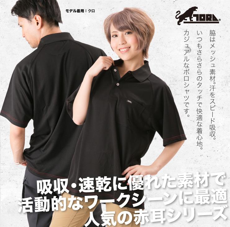 【TORAICHI(寅壱)】【春夏作業服】半袖ポロシャツ 5959-621 サブ