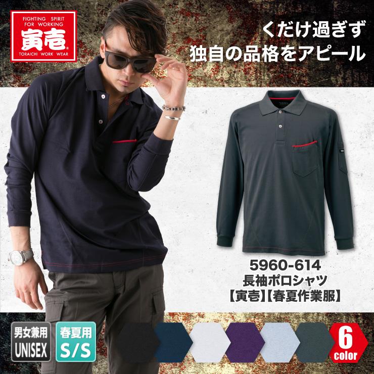 5960-614【春夏作業服】長袖ポロシャツ【寅壱】