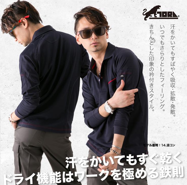 5960-614【春夏作業服】長袖ポロシャツ【寅壱】 サブ