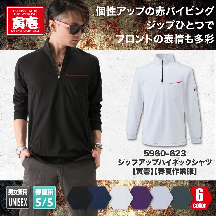 5960-623【春夏作業服】ジップアップハイネックシャツ【寅壱】