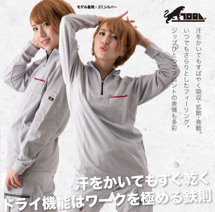 5960-623【春夏作業服】ジップアップハイネックシャツ【寅壱】 サブ