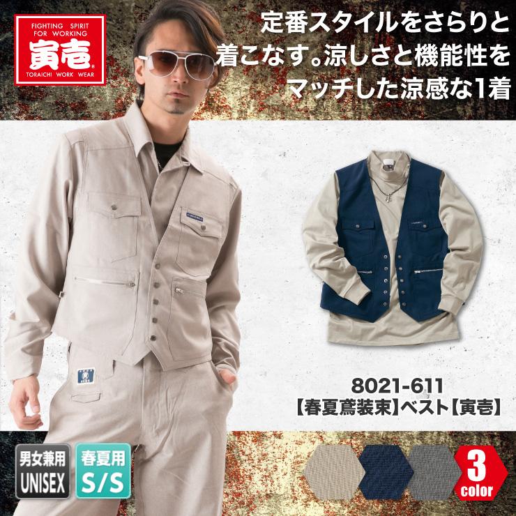 8021-611【春夏鳶装束】ベスト【寅壱】