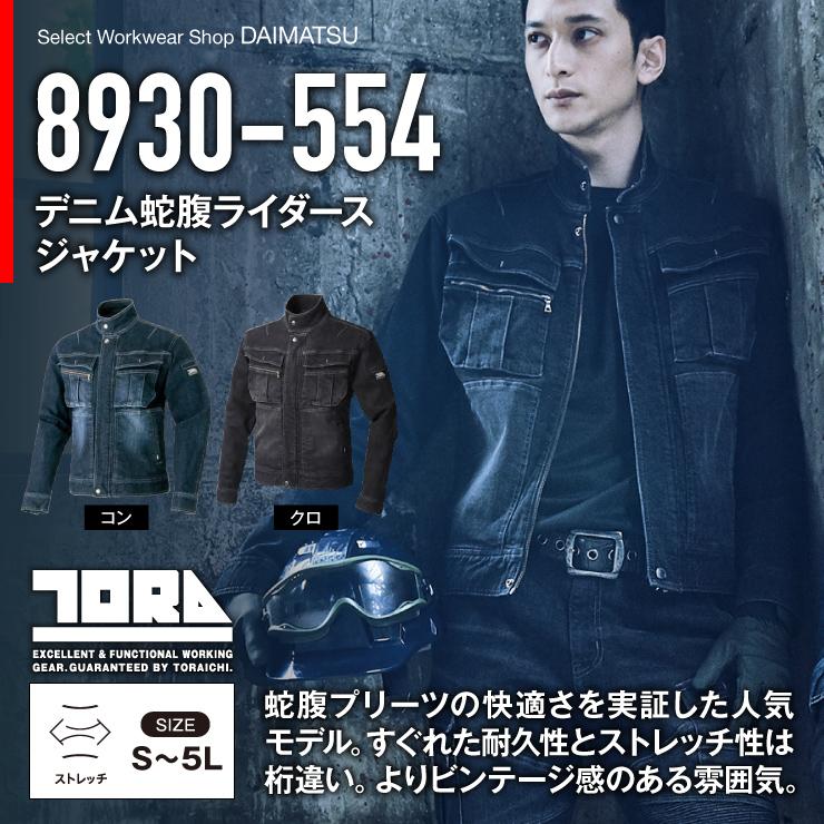 8930-554【寅壱】 【秋・冬作業服】 デニム蛇腹-カーゴパンツ